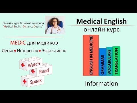 "Medical English Online Course ""Watch, Read, Speak"""