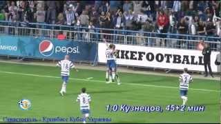 Сергей Кузнецов ФК Севастополь 33 гола в 2012 г.