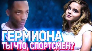 Гермиона Чемпион Хогвартса По Легкой Атлетике  СУПЕРГЕН