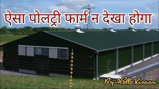 Fully Automatic Poultry Farm || World Mordern Technology || Automatic Chicken Farming