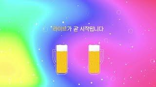 [TL:Talk Live] ★EP.01 특집★ 외나무 술자리에서 만난 세기말 라이벌😎 인기 아이돌 젝스키스 겸 남성 듀오 제이워크