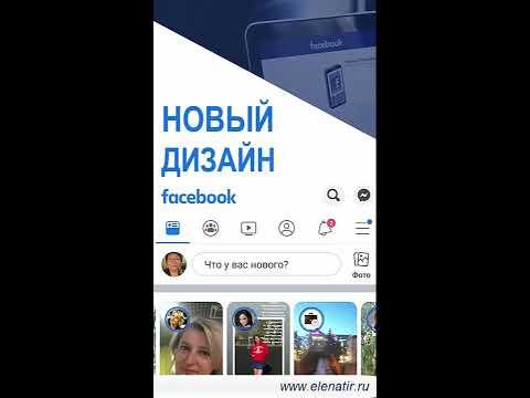 ✅ Мобильное приложение Facebook. Новый дизайн и возможности