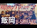 RUSHのテーマ♪music by U-5RIRANX