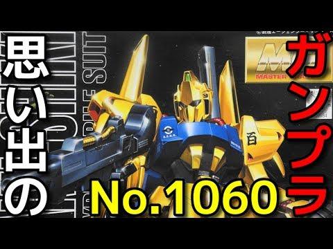 1060 1/100 MSN-00100 百式  『MASTER GRADE』