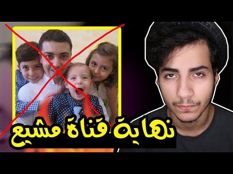 السبب الحقيقي ليش يوتيوب بيسكرون قناة مشيع !
