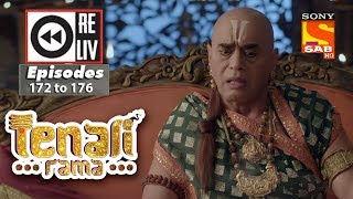 Weekly Reliv - Tenali Rama - 5th March  to 9th March 2018 - Episode 172 to 176