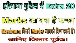 Haryana Police में Extra 20 Marks में से आपको कितने मिल सकतें हैं