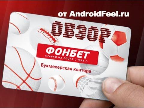 Скачать приложение фонбет на ноутбук бесплатно