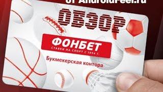Фонбет на Андроид скачать обзор приложения Fonbet