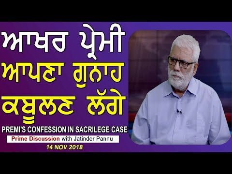 Prime Discussion With Jatinder Pannu 724 Premis Confession in Sacrilege Case