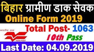 Bihar Postal Circle Gramin Dak Sevak (GDS) Online Form 2019