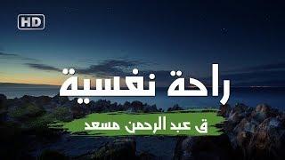 تلاوة لا توصف من سورة النحل للقارئ عبد الرحمن مسعد