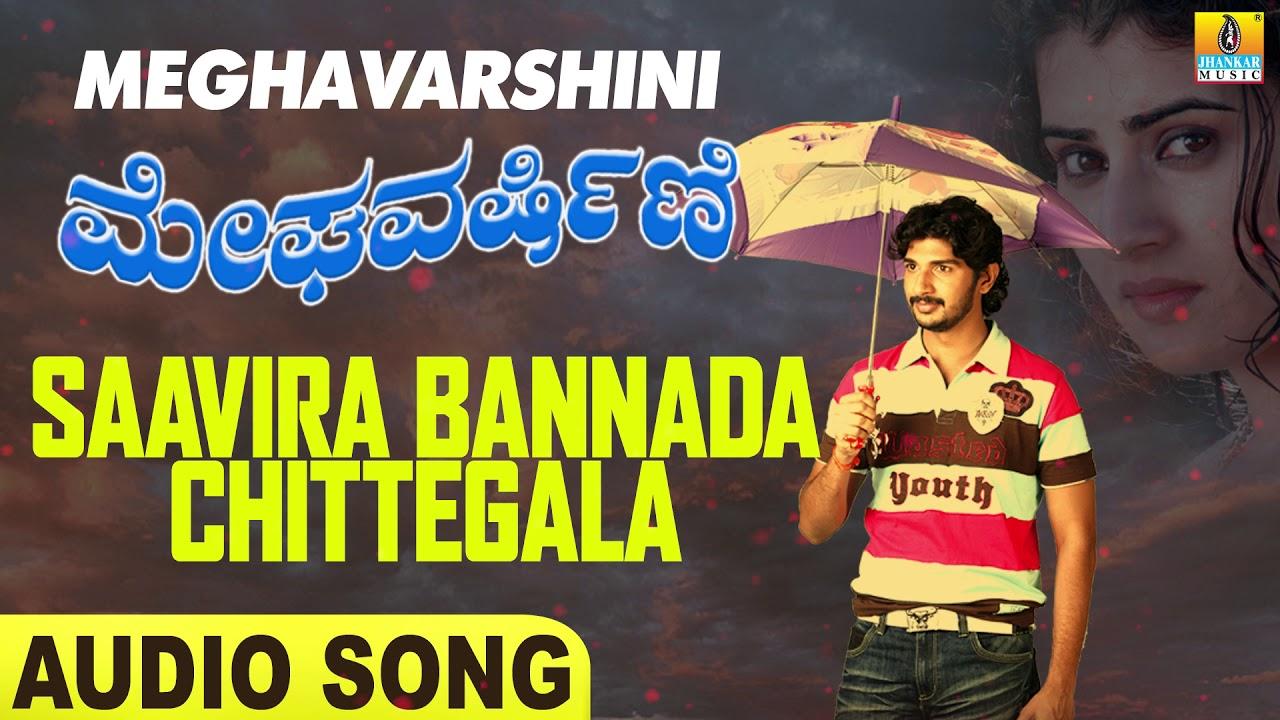 Savira Bannada Chittegala | Meghavarshini | Arya, Archana | Nanditha | Shivaradruaiah |Jhankar Music
