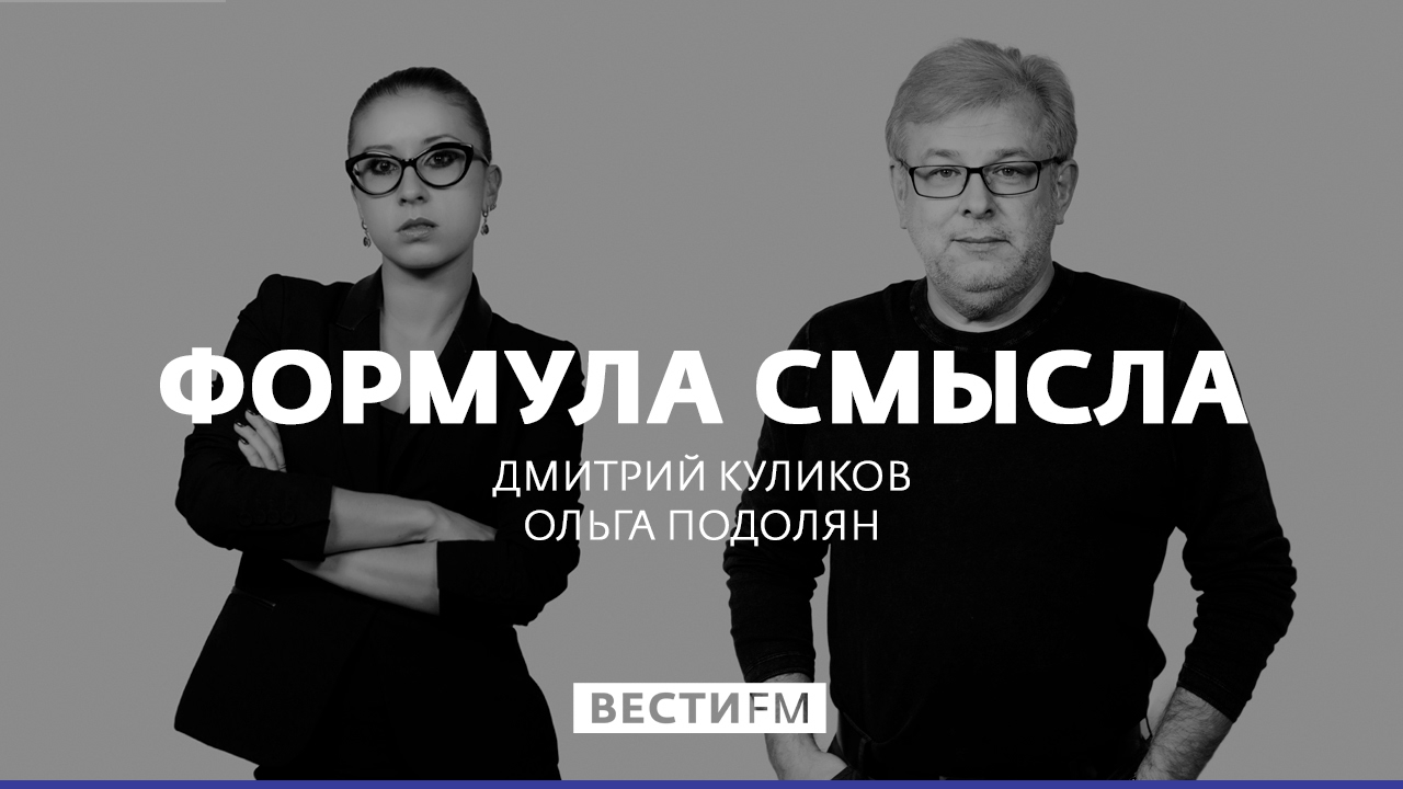 Формула смысла c Дмитрием Куликовым, 03.04.17