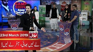 Consulting Everyone about the Brief Case | Game Show | 23rd March 2019 | BOL Entertainment