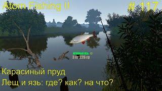 Лещ и язь на Карасином пруду где как на что 117 Прохождение Atom Fishing II
