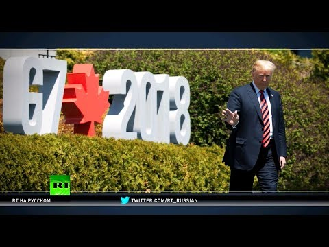Раскол в G7: Трамп не нашёл общего языка с лидерами стран «Большой семёрки»