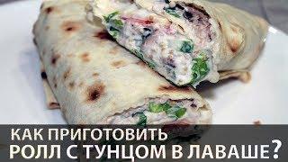 Ролл с тунцом, овощами и салатом в лаваше | Фастфуд