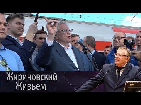 Агитпоезд ЛДПР. г. Сергиев Посад, Московская область