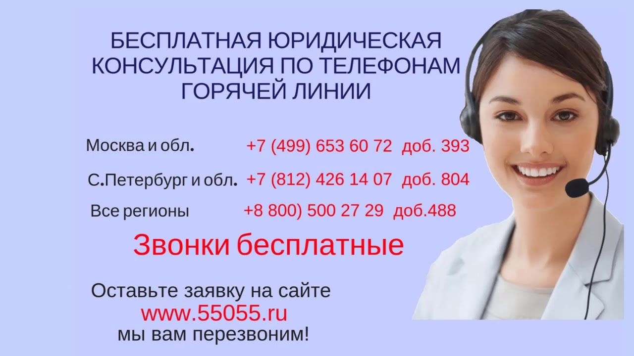 юрист москва консультация
