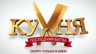 Кухня  Последняя битва - Русский трейлер (2017)