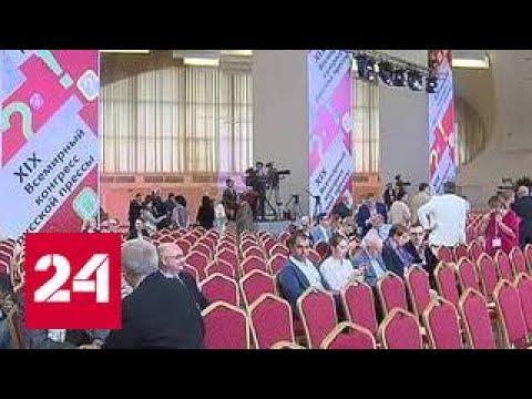 Всемирный конгресс русской прессы открывается в Минске