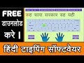 Hindi Typing Software Free Download | Hindi Typing Master | 100% Free