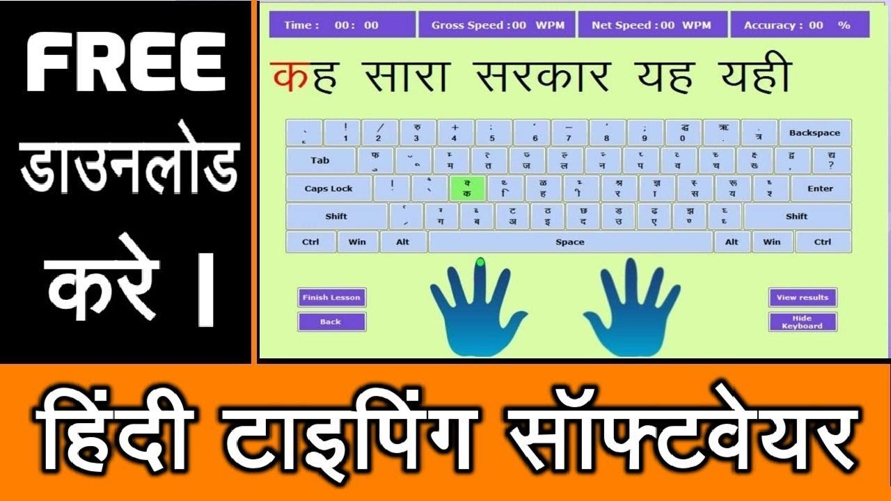 Hindi Typing Software Free Download | Hindi Typing Master | 100