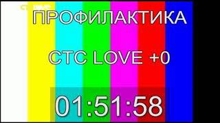 Конец эфира СТС Love, +0, 16.10.2018
