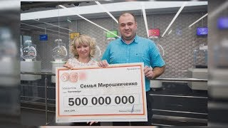 Выиграли 500 млн в лотерею / Новости