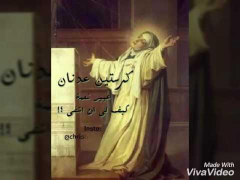 عبير نعمة _ ترنيمة كيف لي ان اشفى من حبك ؟! ... كرستين عدنان ( cover )