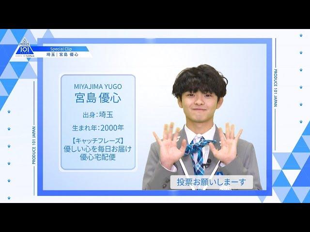 【宮島 優心(Miyajima Yugo)】ファイナリストPICK ME動画 PRODUCE 101 JAPAN