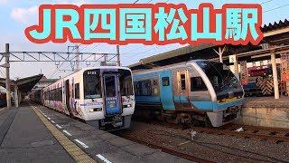 JR四国 松山駅 高架化に向けて