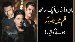 Bollywood Khan together in Aamir Khan's movie? | 9 News HD