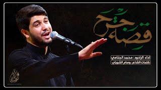 قصة جرح  | محمد الجنامي