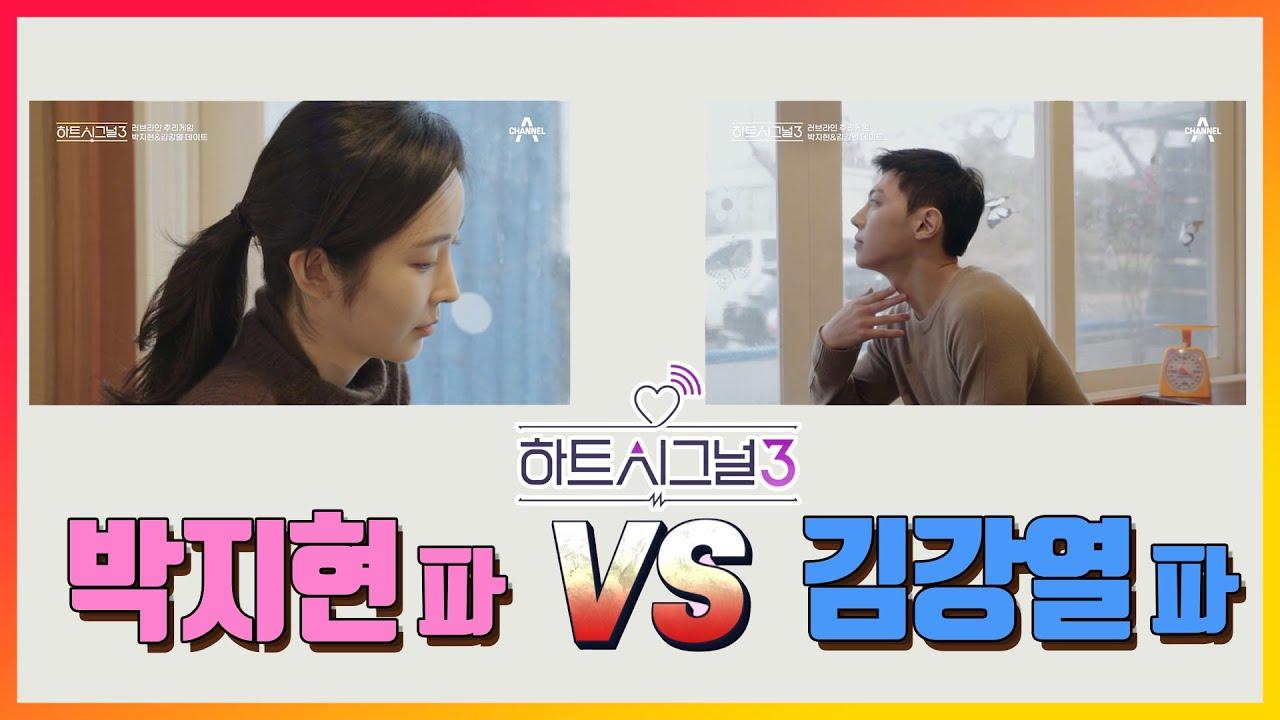 김강열은 왜 박지현에게 화가 났을까?(feat.눈물). 하트시그널 14화 리뷰