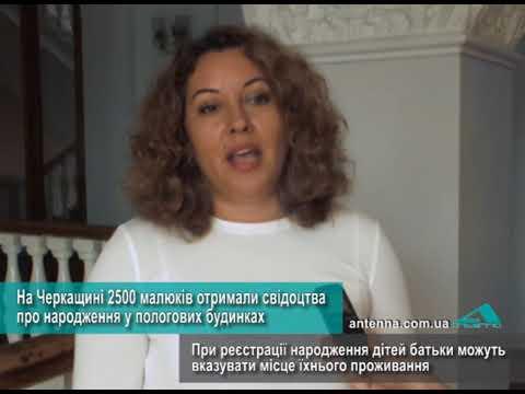Телеканал АНТЕНА: На Черкащині 2500 малюків отримали свідоцтва про народження у пологових будинках