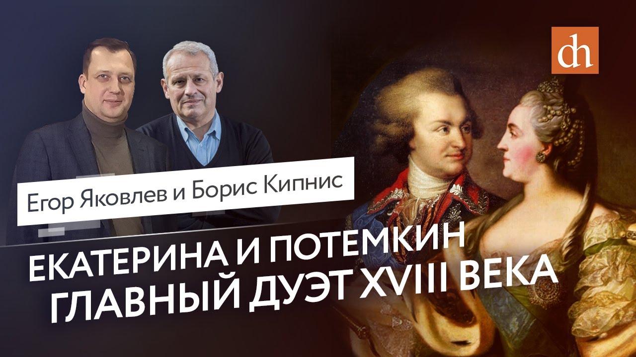 Екатерина и Потёмкин: главный дуэт XVIII века/Борис Кипнис и Егор Яковлев