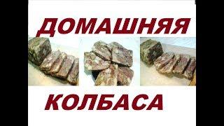 Домашняя колбаса или ветчина по домашнему