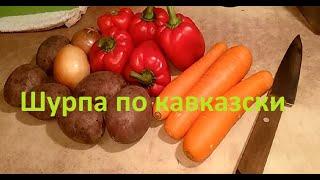 Суп - Шурпа по кавказски