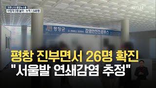 """평창 진부면서 26명 확진…""""서울 강동발 연쇄감염 추정…"""
