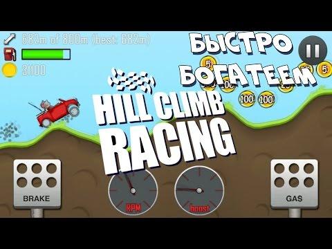 как в игре hill climb racing заработать много денег