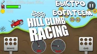 3 способа как заработать денег в Hill Climb Racing
