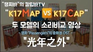 """팽찌바의 칼림바TV-K17MAP와 K17CAP의 소리비교영상! 영화 """"Passengers""""의 OST{""""光年之外""""}광년지외+kalimba 악보링크"""