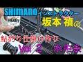 【鮎釣り】坂本禎の鮎仕掛け作り vol.2 水中糸