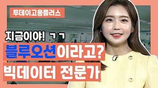 박하윤 아나운서 [투데이고용플러스] 히든잡, 빅데이터 전문가 20200703