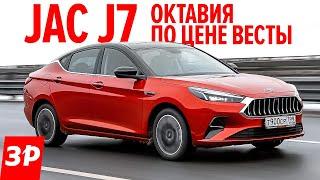 http://tv-one.org/dir/avtomobili/shkoda_oktavija_za_900_tysjach_rublej_ehto_kitajskij_liftbek_jac_j7_dzhak_dzhej_7_obzor_test_cena/1-1-0-558