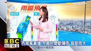 氣象時間 1080704 早安氣象 東森新聞