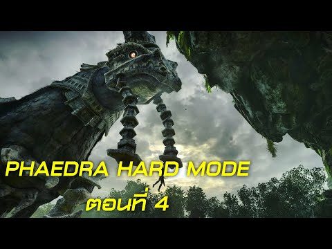 SHADOW OF THE COLOSSUS™ Hard Mode ตอนที่ 4 Phaedra
