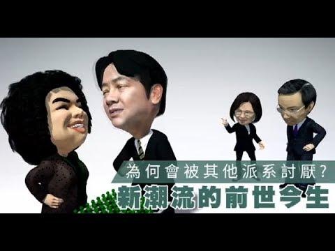 民進黨內最大派系 最強也最顧人怨的新潮流 | 台灣蘋果日報